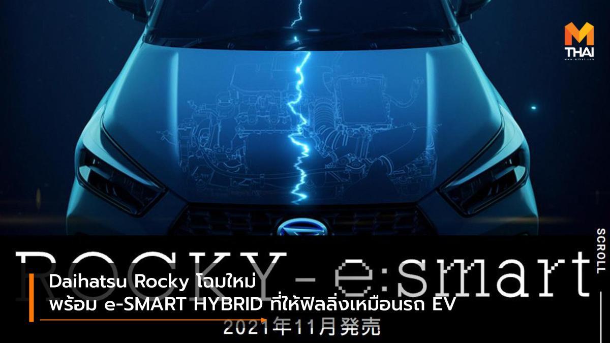 Daihatsu Daihatsu Rocky hybrid รถยนต์ไฮบริด ไดฮัทสุ