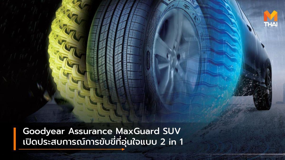 GOODYEAR Goodyear Assurance MaxGuard SUV กู๊ดเยียร์ กู๊ดเยียร์ แอสชัวแรนซ์ แมกซ์การ์ด เอสยูวี ยางรถยนต์