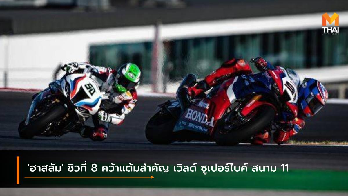 HRC World Superbike wsbk WSBK 2021 ลีออน ฮาสลัม เวิลด์ ซูเปอร์ไบค์ 2021 เอชอาร์ซี