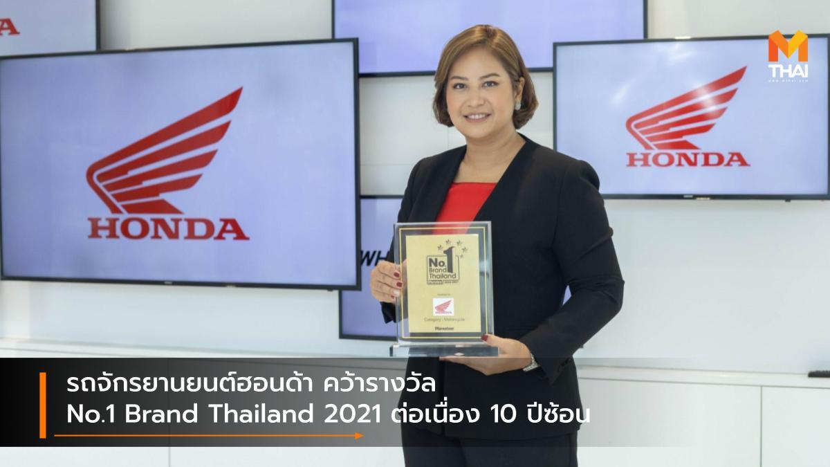 HONDA Marketeer No.1Brand Thailand บริษัท ไทยฮอนด้า แมนูแฟคเจอริ่ง จำกัด รถจักรยานยนต์ฮอนด้า
