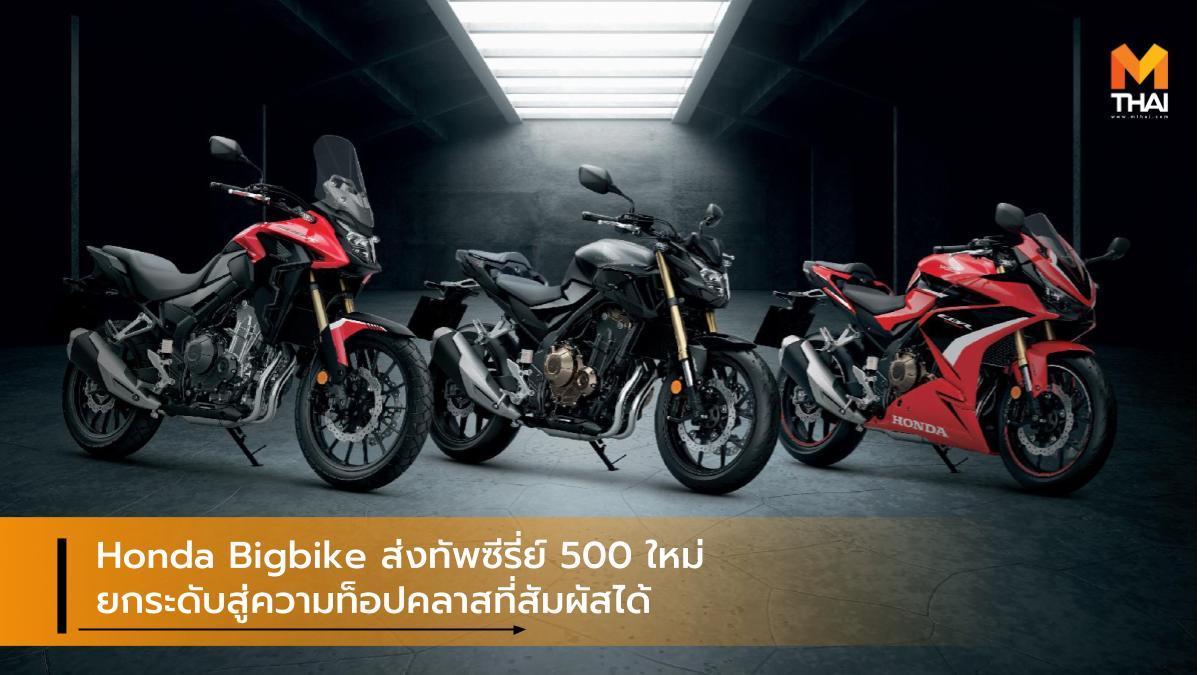 HONDA Honda Bigbike Honda CB500F Honda CB500X Honda CBR500R รถจักรยานยนต์ฮอนด้า ฮอนด้า บิ๊กไบค์