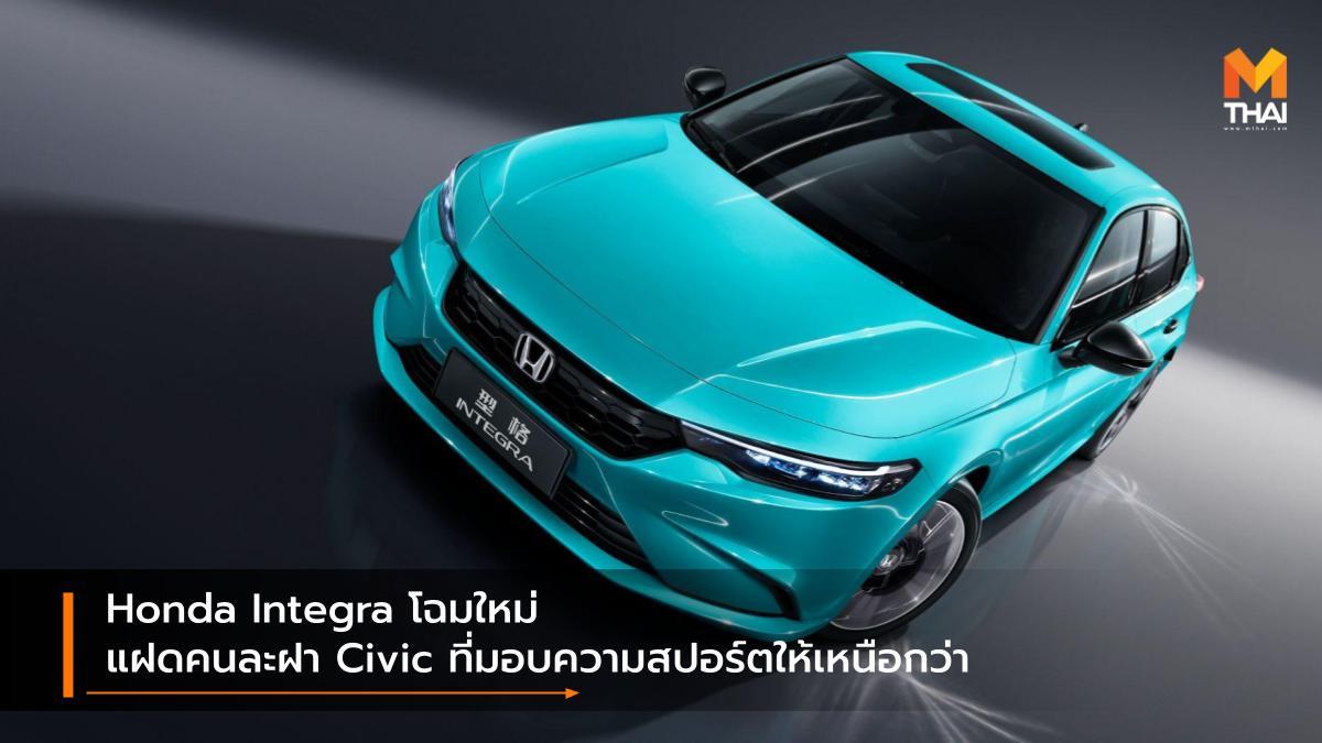 HONDA honda civic Honda Integra รถใหม่ ฮอนด้า