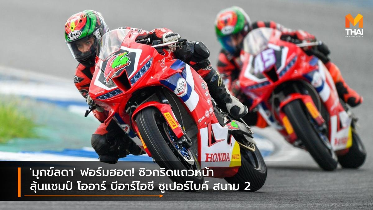 Chang International Circuit Honda Racing Thailand OR BRIC Superbike 2021 ช้าง อินเตอร์เนชั่นแนล เซอร์กิต มุกข์ลดา สารพืช ฮอนด้า เรซซิ่ง ไทยแลนด์ โออาร์ บีอาร์ไอซี ซูเปอร์ไบค์ ไทยแลนด์ 2021