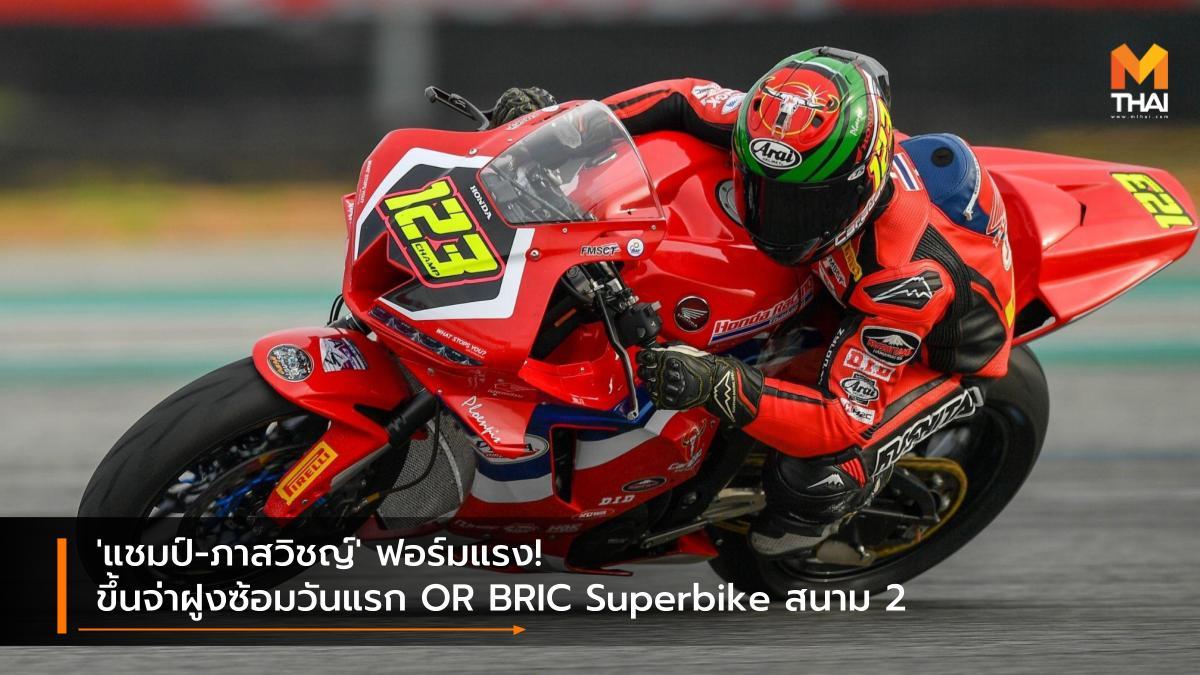 Chang International Circuit Honda Racing Thailand OR BRIC Superbike 2021 ช้าง อินเตอร์เนชั่นแนล เซอร์กิต ภาสวิชญ์ ฐิติวรารักษ์ ฮอนด้า เรซซิ่ง ไทยแลนด์ โออาร์ บีอาร์ไอซี ซูเปอร์ไบค์ ไทยแลนด์ 2021
