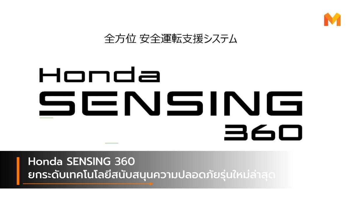 HONDA Honda SENSING Honda SENSING 360 ฮอนด้า เทคโนโลยี เทคโนโลยีความปลอดภัย