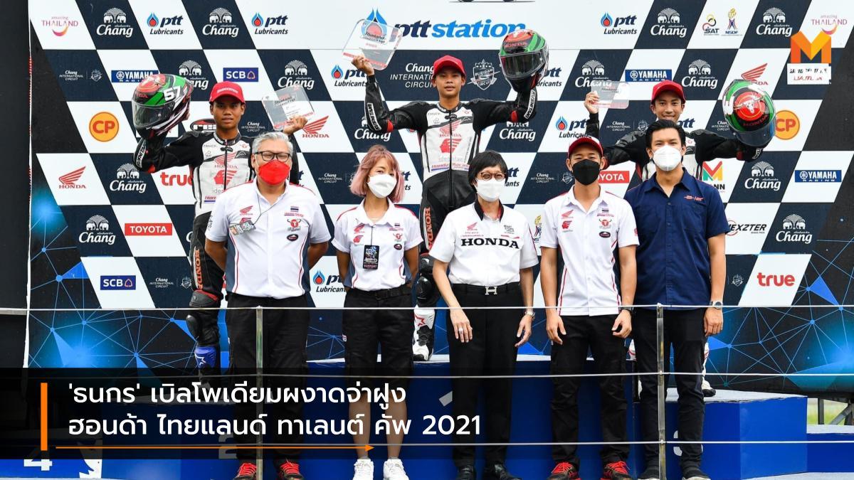 Chang International Circuit Honda Thailand Talent Cup Race to the Dream ช้าง อินเตอร์เนชั่นแนล เซอร์กิต ธนกร หลักหาญ ฮอนด้า เรซ ทู เดอะ ดรีม ฮอนด้า ไทยแลนด์ ทาเลนต์ คัพ 2021