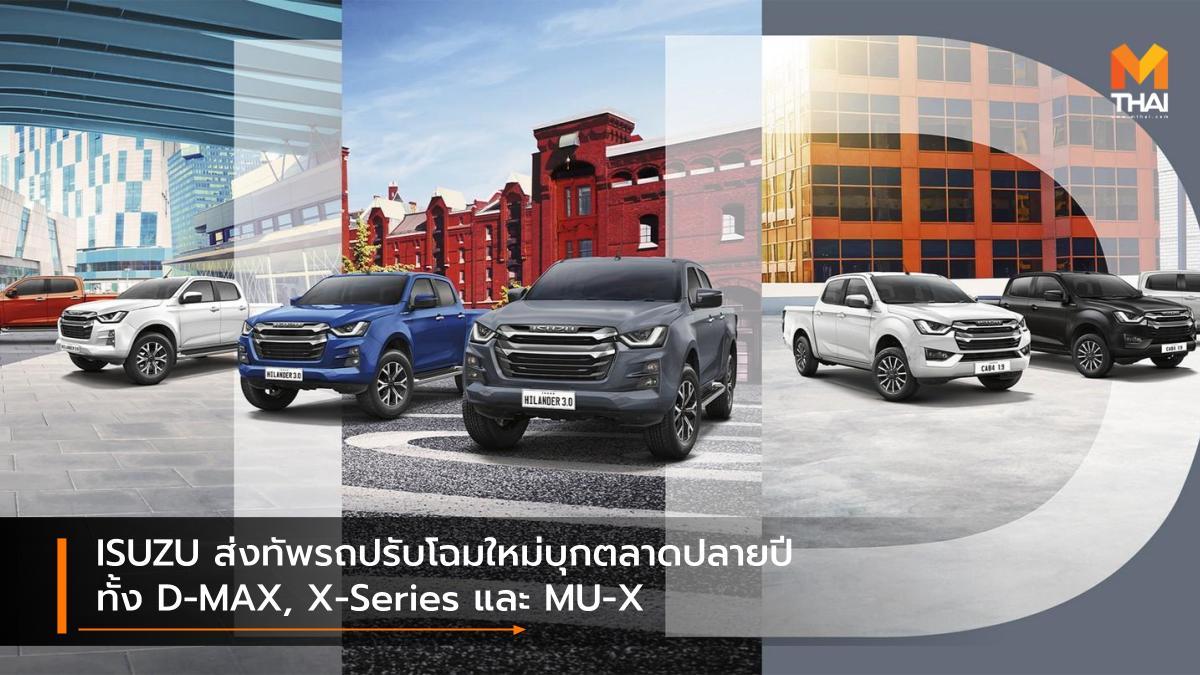 isuzu Isuzu D-Max ISUZU MU-X Isuzu X-Series รุ่นปรับโฉม อีซูซุ อีซูซุ ดีแมคซ์ อีซูซุ มิว-เอ็กซ์ อีซูซุ เอ็กซ์-ซีรี่ส์