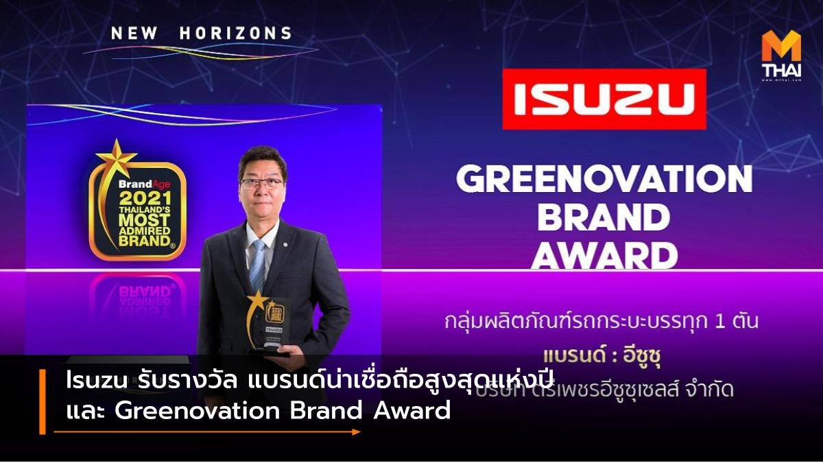 BrandAge isuzu Thailand's Most Admired Brand 2021 อีซูซุ