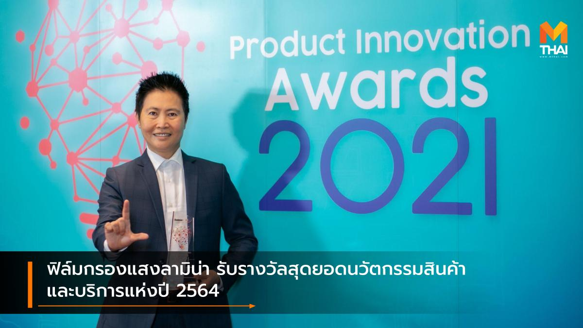 Business+ Lamina Product Innovation Award 2021 ฟิล์มกรองแสงรถยนต์ ฟิล์มกรองแสงรถยนต์และอาคาร ฟิล์มลามิน่า ลามิน่า