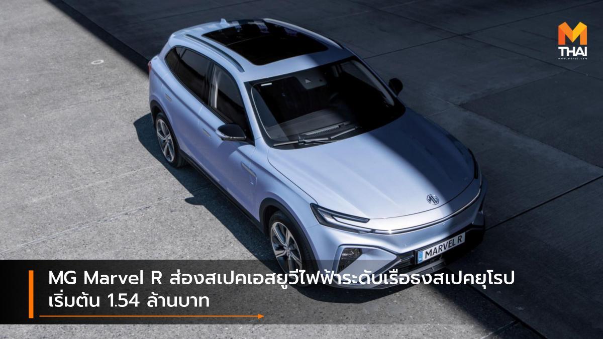 EV car mg MG Marvel R Electric รถยนต์ไฟฟ้า รถใหม่