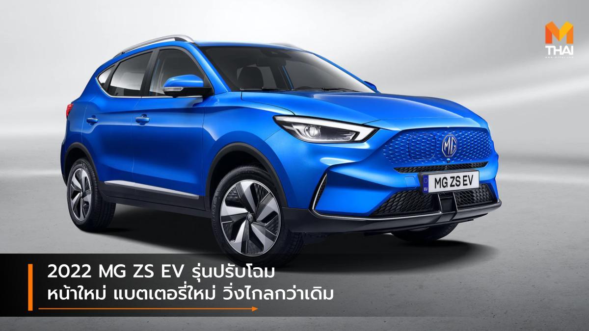 EV car mg MG ZS EV รถยนต์ไฟฟ้า รุ่นปรับโฉม เอ็มจี