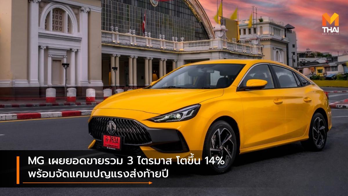 mg ยอดขายรถยนต์ สถิติ เอ็มจี แคมเปญ โปรโมชั่น
