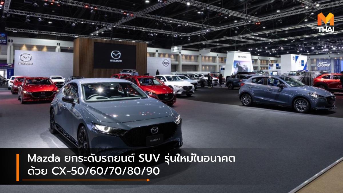 Mazda Mazda CX-50 Mazda CX-60 Mazda CX-70 Mazda CX-80 Mazda CX-90 มาสด้า