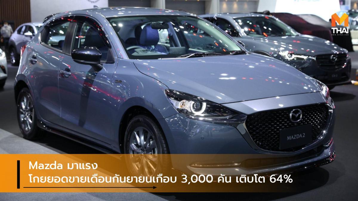 Mazda มาสด้า ยอดขายรถยนต์ สถิติ แคมเปญ โปรโมชั่น