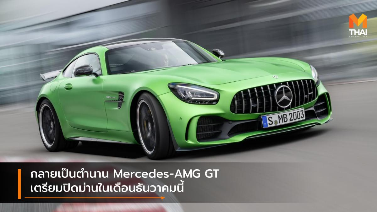 Mercedes-AMG Mercedes-AMG GT เมอร์เซเดส-เอเอ็มจี