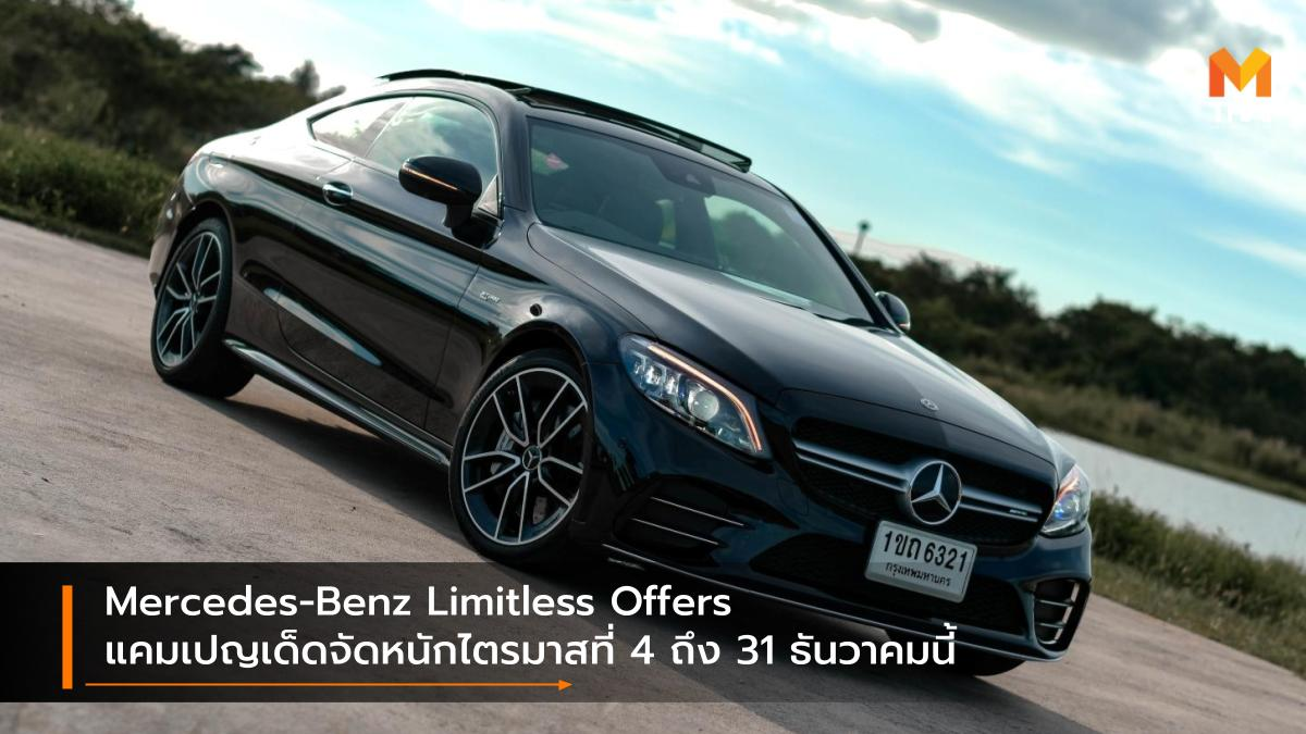 Mercedes-Benz เมอร์เซเดส-เบนซ์ แคมเปญ โปรโมชั่น