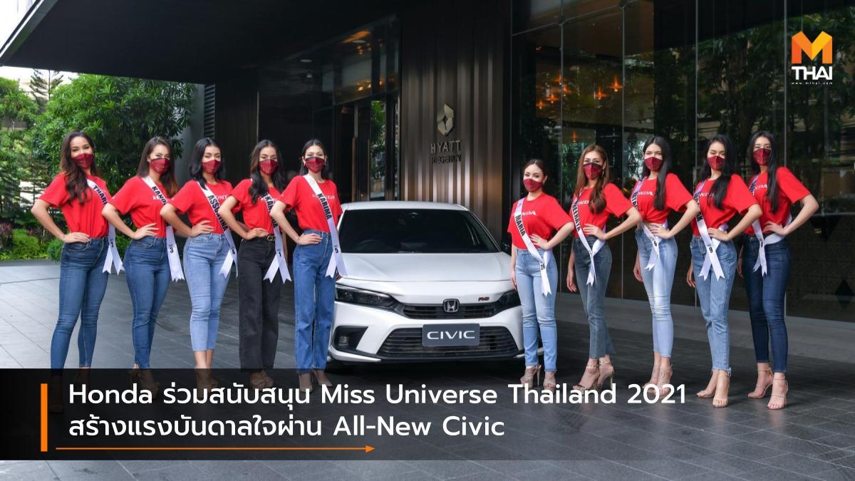 HONDA honda civic Miss Universe Thailand Miss Universe Thailand 2021 มิสยูนิเวิร์สไทยแลนด์ ฮอนด้า ฮอนด้า ซีวิค