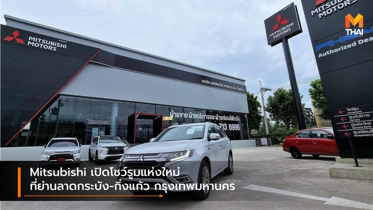 Mitsubishi บริษัท เอเบิล มอเตอร์ส จำกัด มิตซูบิชิ มิตซูบิชิ มอเตอร์ส ประเทศไทย ศูนย์บริการมิตซูบิชิ ศูนย์บริการรถยนต์ โชว์รูมรถยนต์