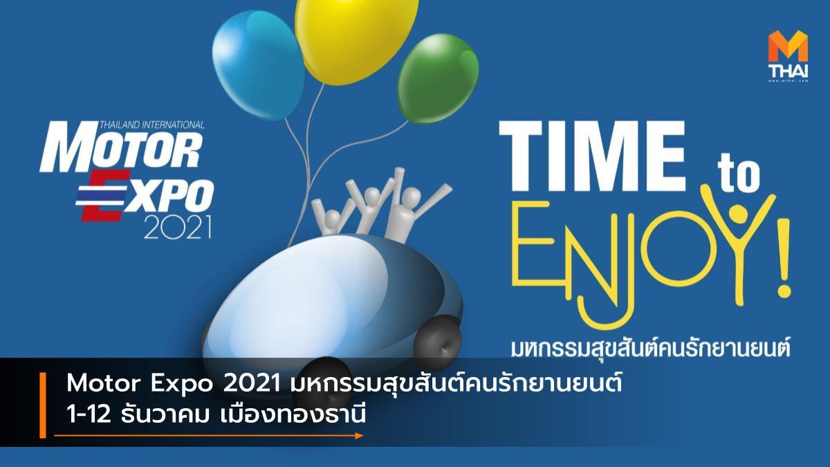 IMC สื่อสากล Motor Expo 2021 Thailand International Motor Expo 2021 บริษัท สื่อสากล จำกัด มหกรรมยานยนต์ มหกรรมยานยนต์ ครั้งที่ 38 อิมแพ็ค เมืองทองธานี เมืองทองธานี