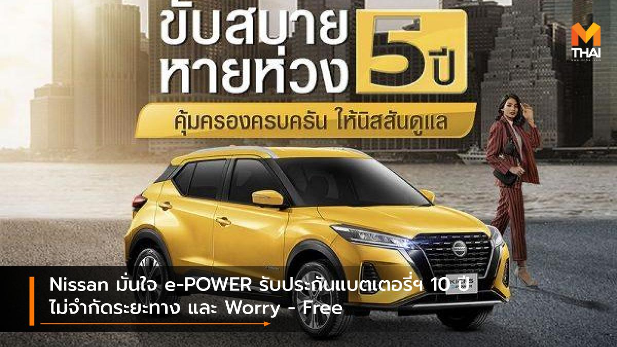 e-Power nissan นิสสัน แคมเปญ โปรโมชั่น
