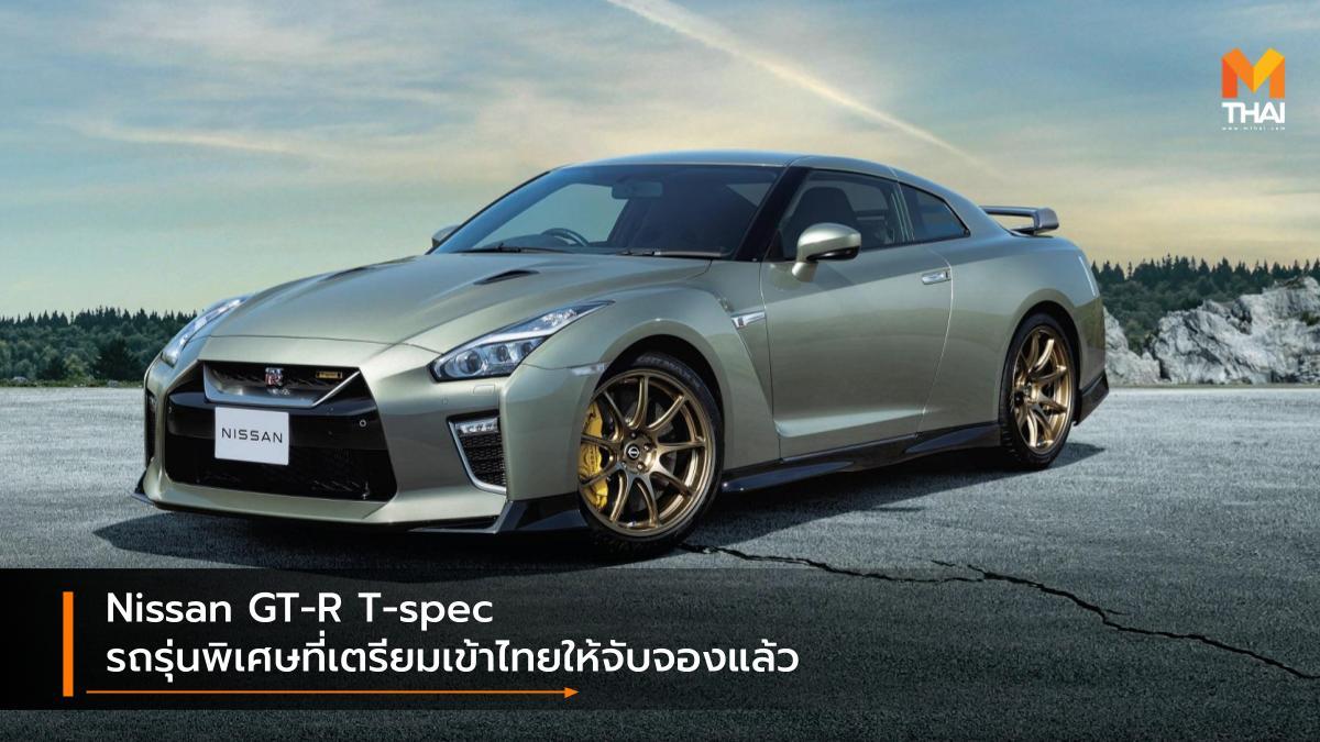 Motor Expo 2021 nissan nissan GT-R Nissan GT-R T-spec Thailand International Motor Expo 2021 นิสสัน นิสสัน จีทีอาร์ มหกรรมยานยนต์ ครั้งที่ 38 รถรุ่นพิเศษ
