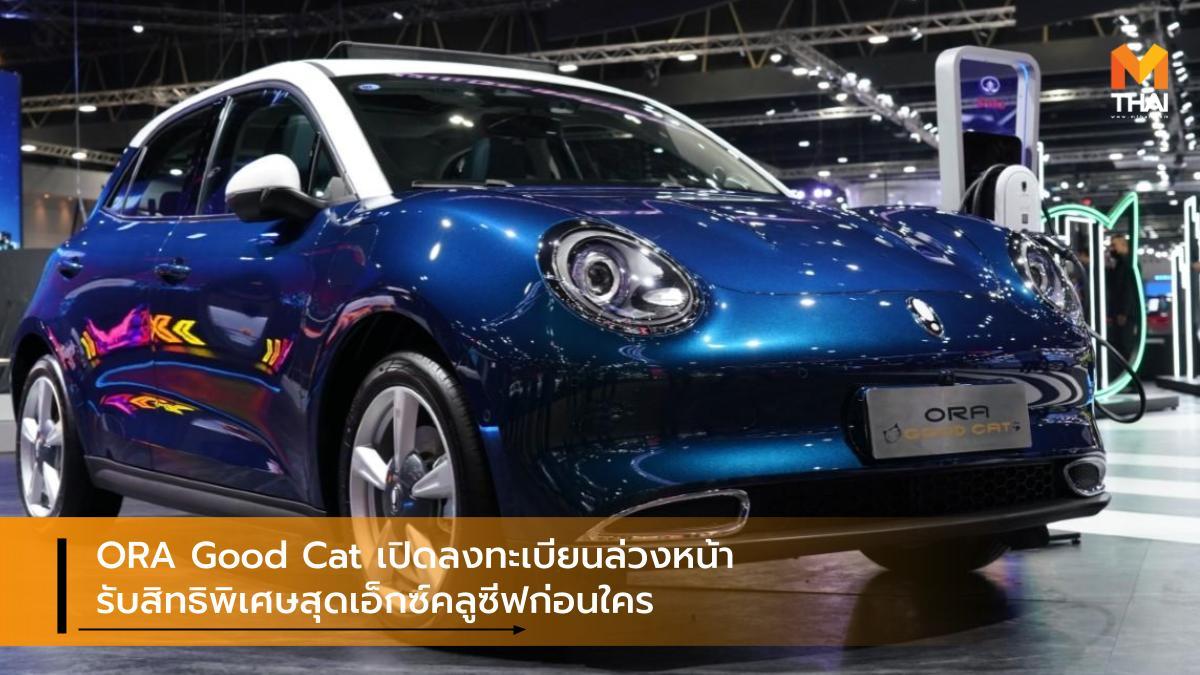 EV car Great Wall Motor GWM Group Ora ORA Good Cat รถยนต์ไฟฟ้า เกรทวอลล์มอเตอร์
