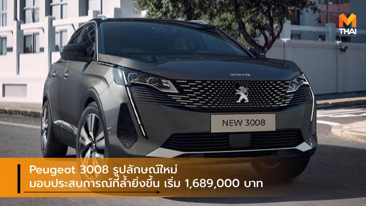 peugeot Peugeot 3008 รถใหม่ ราคารถใหม่ เปอโยต์ เปอโยต์ 3008 เปิดตัวรถใหม่