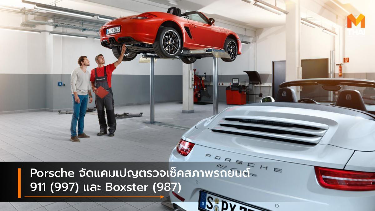 porsche Porsche 911 Porsche Boxster บริษัท เอเอเอส ออโต้ เซอร์วิส จำกัด ปอร์เช่