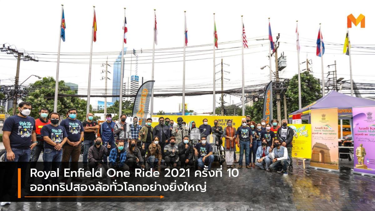 One Ride One Ride 2021 Royal Enfield กิจกรรม รอยัล เอนฟิลด์