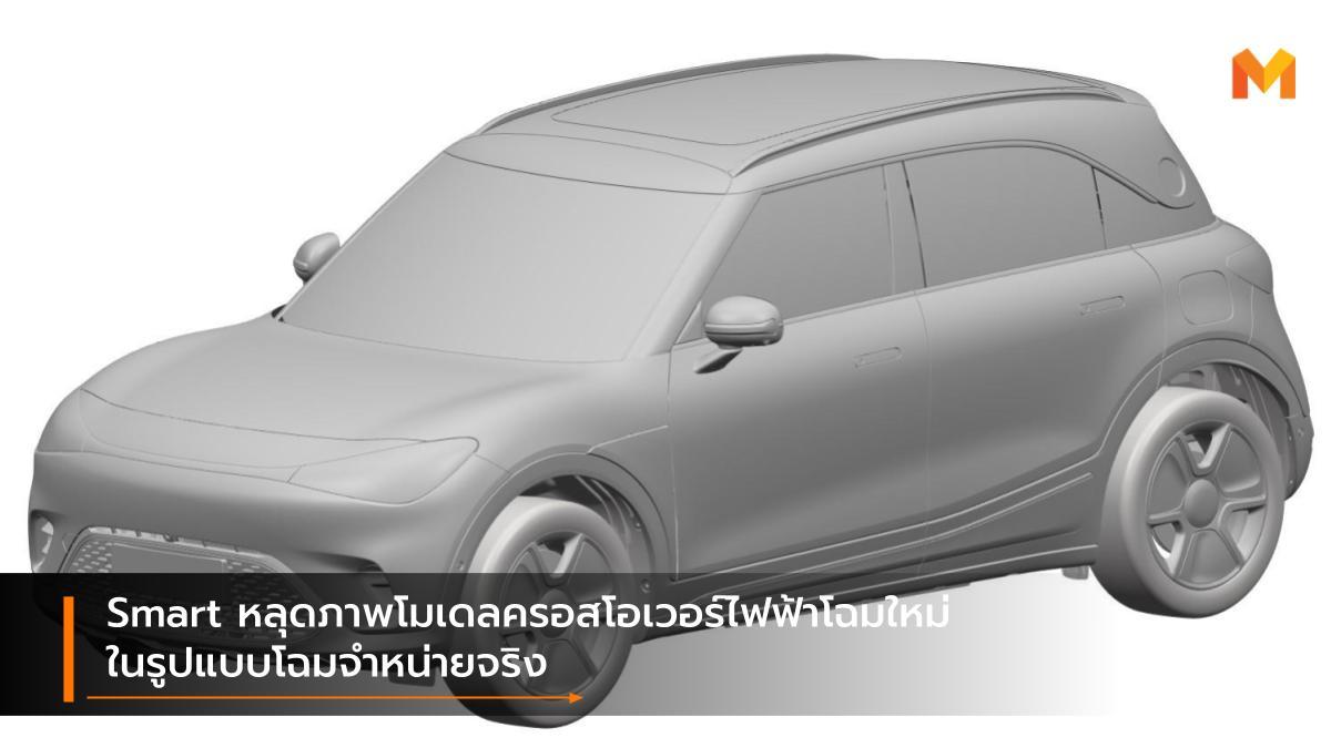 Geely Mercedes-Benz Smart Smart Concept ภาพสิทธิบัตร สมาร์ท เมอร์เซเดส-เบนซ์
