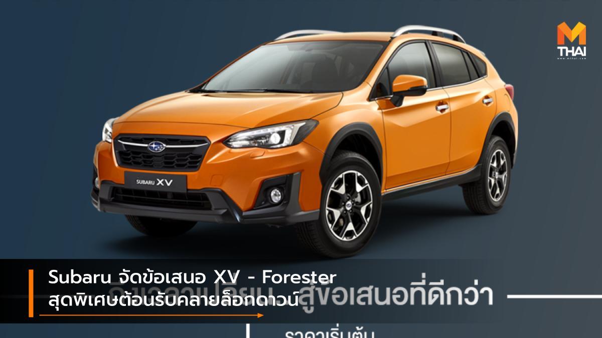 subaru Subaru Forester Subaru XV ซูบารุ แคมเปญ