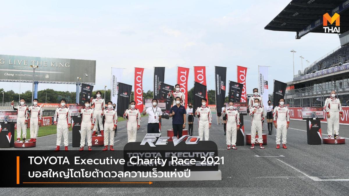 Chang International Circuit Toyota TOYOTA Executive Charity Race 2021 ช้าง อินเตอร์เนชั่นแนล เซอร์กิต โตโยต้า โตโยต้า เอ็กแซกคูทีฟ แชริตี้ เรซ2021