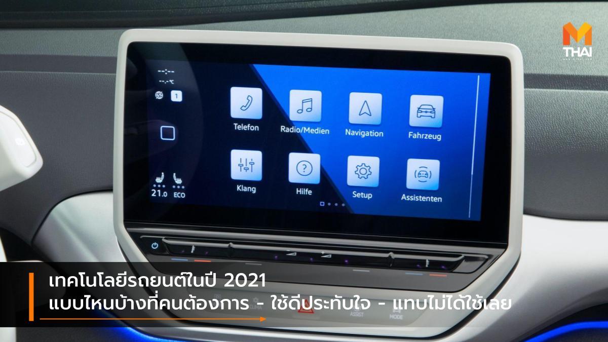 J.D. Power รถยนต์ เทคโนโลยี