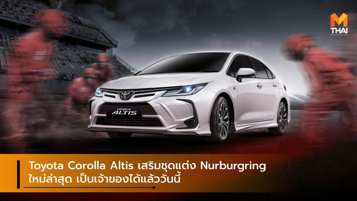 Toyota Toyota Corolla Altis ชุดแต่ง ชุดแต่งรถยนต์ โตโยต้า โตโยต้า โคโรลล่า อัลติส