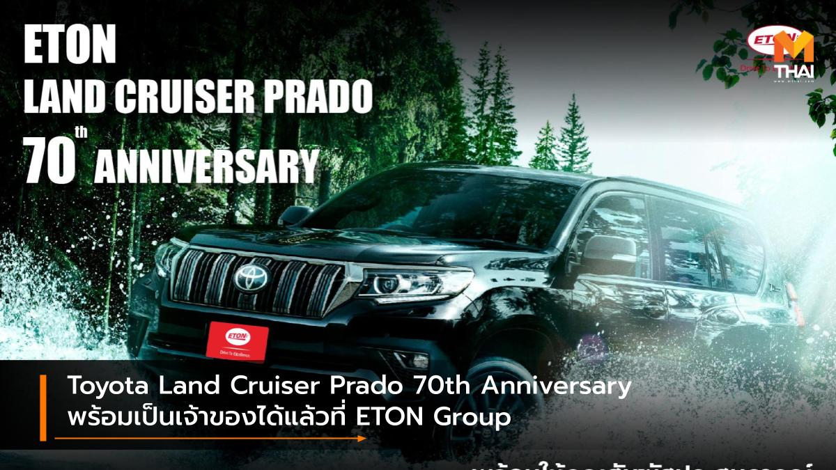 Toyota Land Cruiser Prado 70th Anniversary