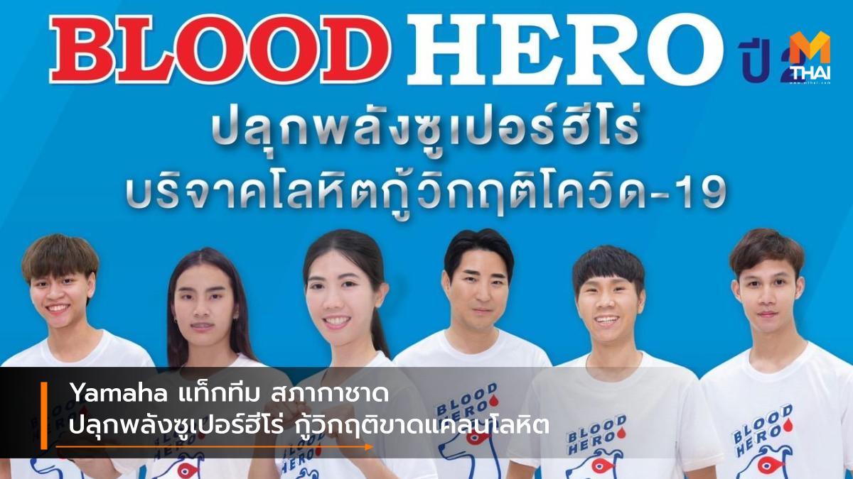 BLOOD HERO Yamaha บริจาคโลหิต บริษัท ไทยยามาฮ่ามอเตอร์ จำกั ยามาฮ่า ศูนย์บริการโลหิตแห่งชาติ สภากาชาดไทย