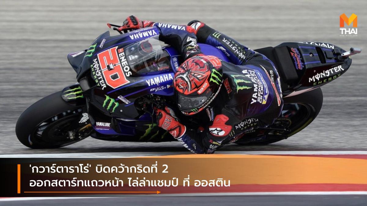 Monster Energy Yamaha MotoGP motogp MotoGP 2021 ฟาบิโอ กวาร์ตาราโร่ มอนสเตอร์ เอเนอร์จี้ ยามาฮ่า โมโตจีพี โมโตจีพี โมโตจีพี 2021
