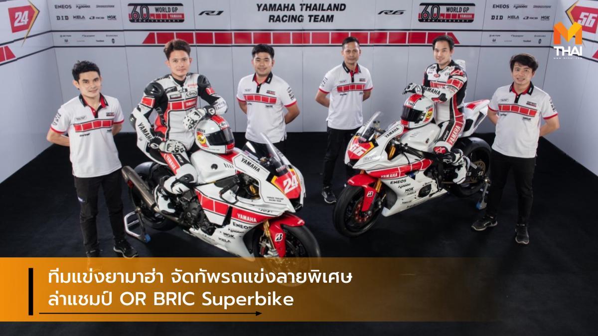 OR BRIC Superbike 2021 YAMAHA THAILAND RACING TEAM ยามาฮ่า ไทยแลนด์ เรซซิ่งทีม รัฐพงษ์ วิไลโรจน์ อภิวัฒน์ วงศ์ธนานนท์ โออาร์ บีอาร์ไอซี ซูเปอร์ไบค์ ไทยแลนด์ 2021