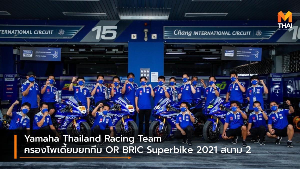 Chang International Circuit OR BRIC Superbike 2021 YAMAHA THAILAND RACING TEAM คณาฑัต ใจมั่น ช้าง อินเตอร์เนชั่นแนล เซอร์กิต ยามาฮ่า ไทยแลนด์ เรซซิ่งทีม ยามาฮ่า ไฮสปีด ทีม รัฐพงษ์ วิไลโรจน์ อนุชา นาคเจริญศรี อนุภาพ ซามูล อภิวัฒน์ วงศ์ธนานนท์ โออาร์ บีอาร์ไอซี ซูเปอร์ไบค์ ไทยแลนด์ 2021