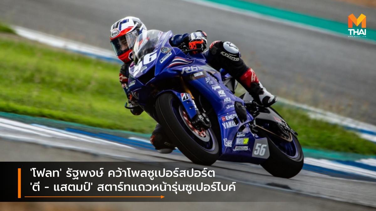 Chang International Circuit OR BRIC Superbike 2021 YAMAHA THAILAND RACING TEAM ช้าง อินเตอร์เนชั่นแนล เซอร์กิต ยามาฮ่า ไทยแลนด์ เรซซิ่งทีม รัฐพงษ์ วิไลโรจน์ อนุภาพ ซามูล อภิวัฒน์ วงศ์ธนานนท์ โออาร์ บีอาร์ไอซี ซูเปอร์ไบค์ ไทยแลนด์ 2021