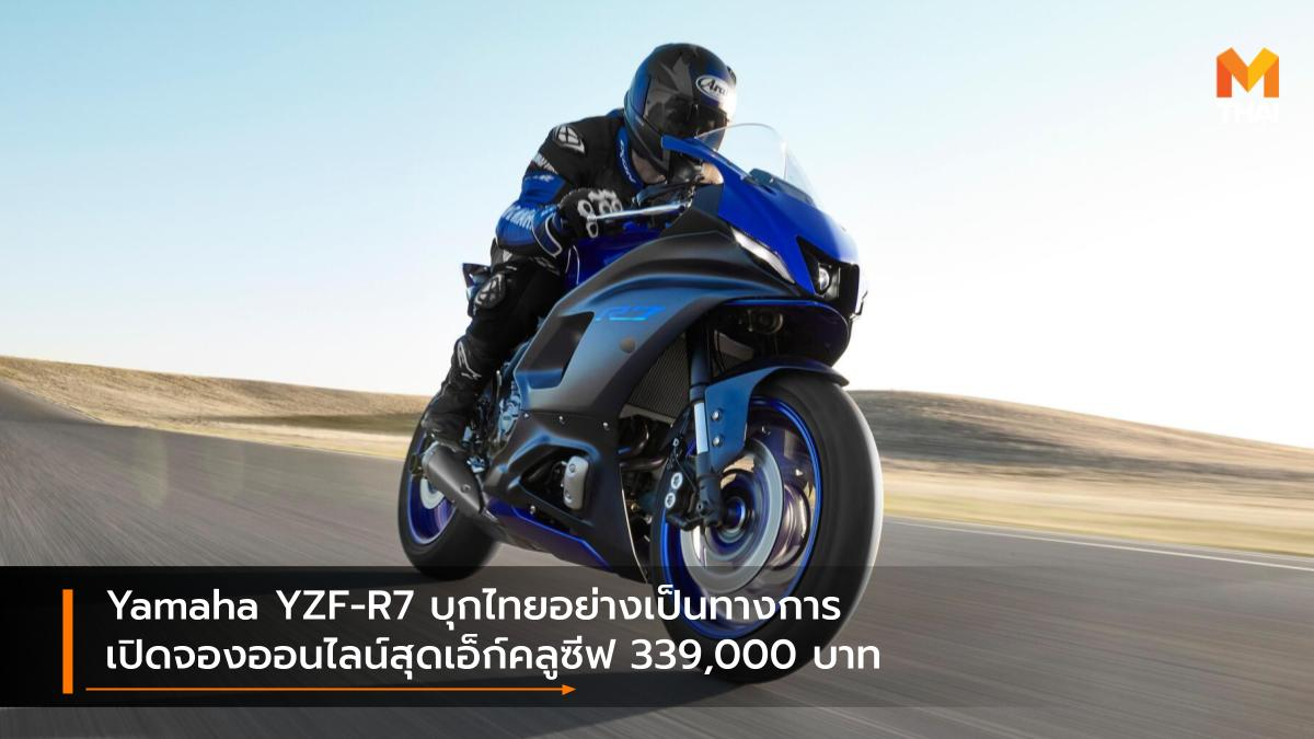 Yamaha Yamaha R7 Yamaha YZF-R7 ยามาฮ่า รถใหม่ ราคารถใหม่ เปิดตัวรถใหม่