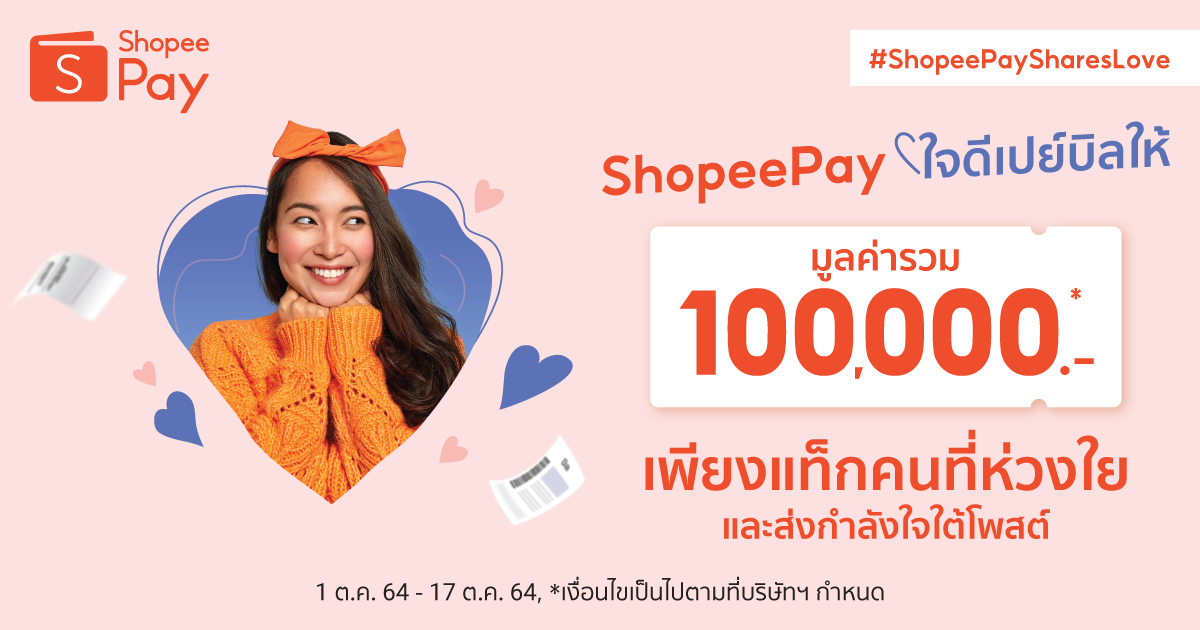 ShopeePay ShopeePay ใจดีเปย์บิล ลดภาระค่าใช้จ่าย