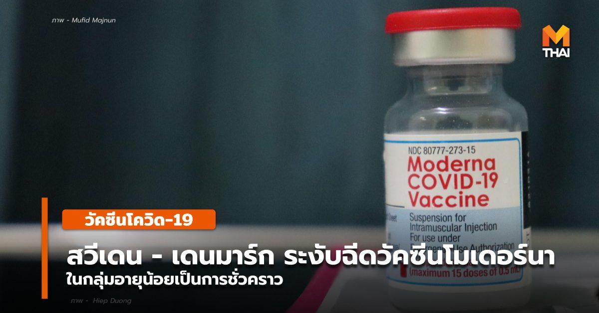 ระงับการใช้งาน วัคซีนโมเดอร์นา สวีเดน เดนมาร์ก โควิด-19