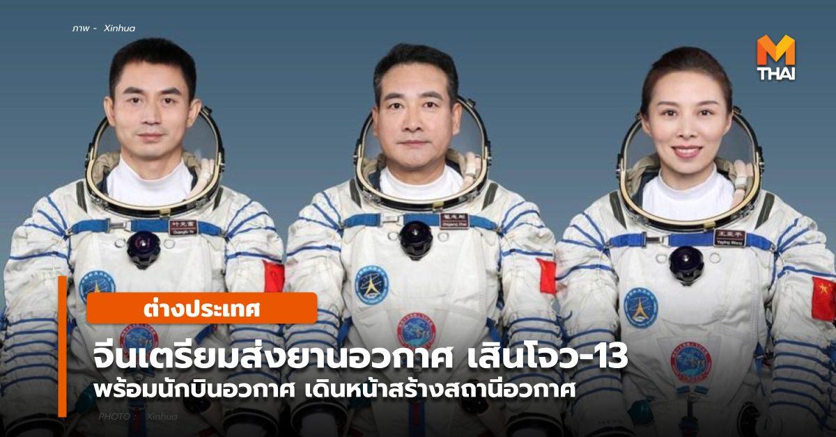 จีน ต่างประเทศ สถานีอวกาศ เสินโจว-13