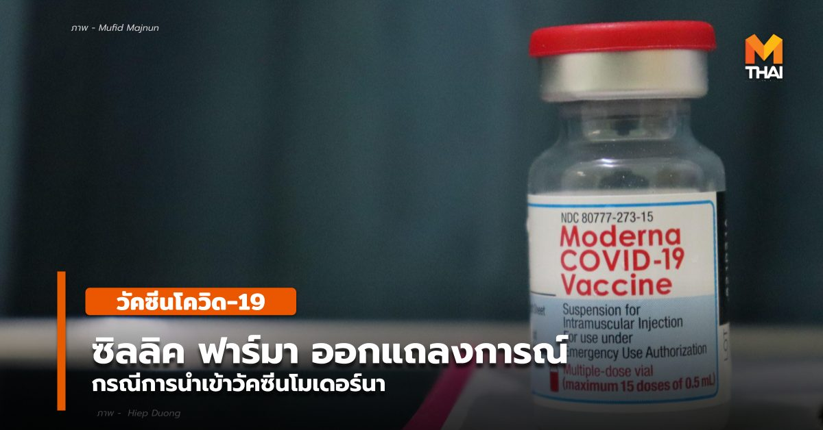 ซิลลิค ฟาร์มา วัคซีนโควิด-19 วัคซีนโมเดอร์นา องค์การเภสัชกรรม